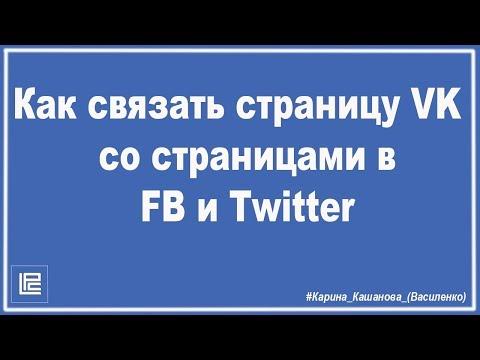 LeoPays - как связать страницу вк со страницами фб и твит