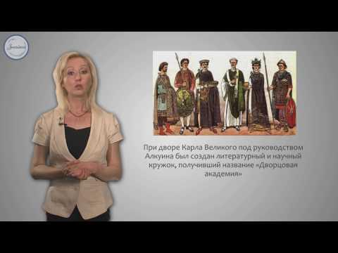 Особенности и черты культуры раннего Средневековья