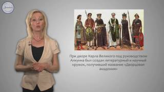 История 6 класс.Особенности и черты культуры раннего Средневековья