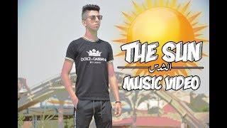 Sheko Afandy - The Sun   اغنية الشمس علي طريقة اغنية القمر محمد رمضان تحميل MP3