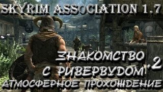 Знакомство с Ривервудом ● The Elder Scrolls Skyrim Association 500+ Mods #2 [60FPS PC]