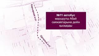 Алматыда бірқатар автобус бағыты өзгерді (18.10.18)