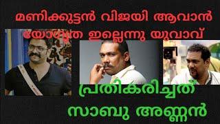 big boss malayalam season 3 സാബു അണ്ണന്റെ പ്രതികരണം