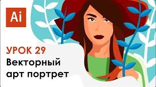 Adobe Illustrator. Урок 29 - Векторный портрет девушки