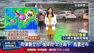 氣象局首推豪雨記者會 3hr定量降水預報