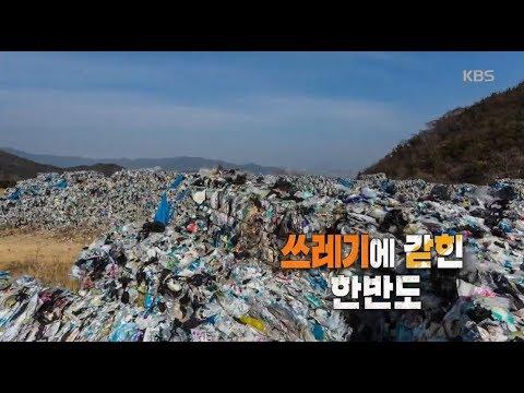 KBS 추적60분_쓰레기에 갇힌 한반도_20190315
