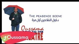 تحميل اغاني Oussama Rahbani - The peasence scene / اسامه الرحباني - دخول الفلاحين أول مرة MP3