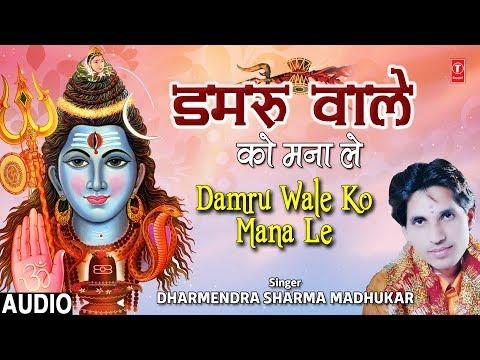 मना ले मना ले मना ले शिव शंकर भोले नाथ को मना ले