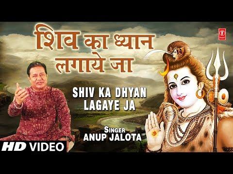 dhyaan rakhege tere tu shiv ka dhyaan lgaaye ja