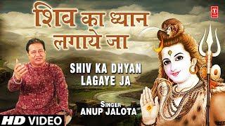 gratis download video - शिव का ध्यान Shiv Ka Dhyan Lagaye Ja I ANUP JALOTA I New Shiv Bhajan I Full HD Video Song