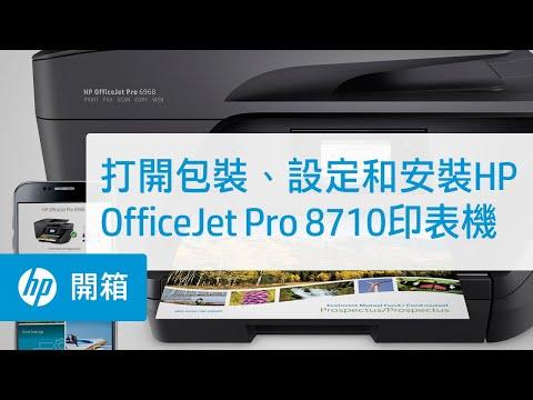 打開包裝、設定和安裝 HP OfficeJet Pro 8710 印表機