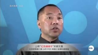 郭文贵自诉爆料傅政华和王岐山的原因