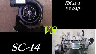 Механический нагнетатель#3.Сравнение компрессоров: SC 14 от Toyota vs ПК 23-1 от AUTOTURBO