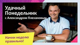 """Еженедельная программа """"Удачный понедельник"""" с Александром Плехановым"""