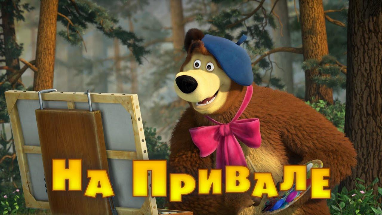 Мультик Маша и Медведь картинка. Серия 5 (57). На привале