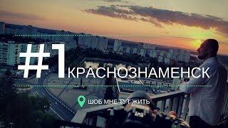Найден лучший город для жизни в Подмосковье! Краснознаменск. ГДЕ ЛУЧШЕ ЖИТЬ В ПОДМОСКОВЬЕ? #1
