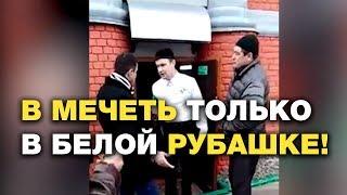 Мечеть только для белых рубашек! Скандал в Нижнем Новгороде