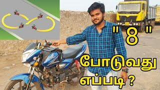 HOW TO PUT 8 IN GEAR BIKE IN TAMIL Tamili