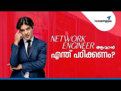 Network Engineer ആവാൻ എന്ത് പഠിക്കണം ... - YouTube