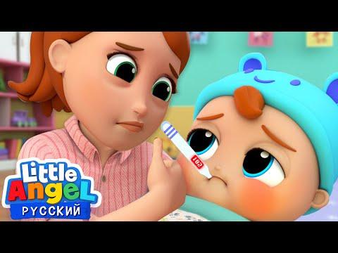 Малыш Саша Заболел 🤒   Развивающие Мультики Для Детей   Little Angel Русский