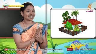 Standard 2 | Malayalam | Class – 17