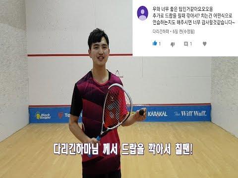 [영훈TV] 스쿼시 드롭샷은 어떻게 깍아야 할까요? (티저 영상!!)