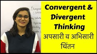 Divergent & Convergent Thinking, Open & Close-ended Questions | for CTET,DSSSB,KVS,NVS,UGC-NET