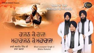 Rajan Ke Raja | Bhai Lovejeet Singh Ji | Baba Bakala | Gurbani Kirtan | Kirtan