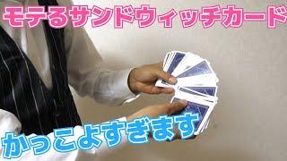 【種明かし】出来たら絶対モテるサンドウィッチカードです【ちょい難】magic tutorial - YouTube
