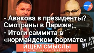 """#Ищем_смыслы с Арменом Гаспаряном: итоги саммита в """"нормандском формате"""""""