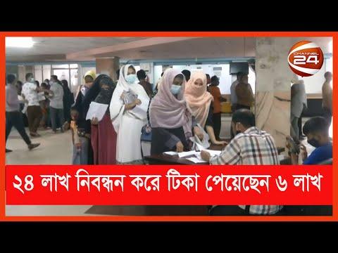 চট্টগ্রামের প্রতিদিনের খবর | চট্টগ্রাম 24 14 September 2021