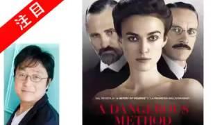 生出演町山智浩危険なメソッド「フロイト、ユングを描く、実話ベースの映画」20120106