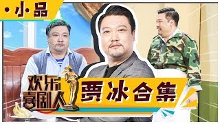 《欢乐喜剧人4》:贾冰小品合集 见证萌叔贾冰冠军的诞生【东方卫视官方高清】