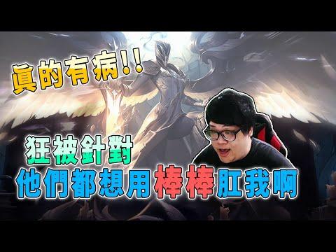 上路帝王Stanley新版凱爾玩法大公開!!