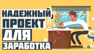 Как заработать на сайте Oskorp, от 100 рублей в день новичку
