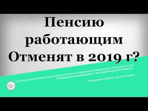 Пенсию работающим Отменят в 2019 году