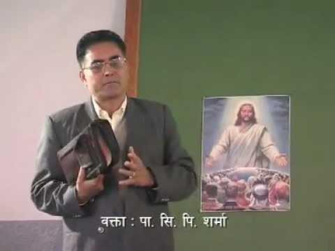 तीन त्रिलोक चौध भुवन - Pastor Chadra Prasad Sharma
