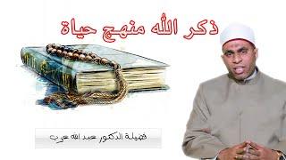 الذكر منهج حياة ح 7 جزء 2 برنامج حصن نفسك مع فضيلة الدكتور عبد الله عزب