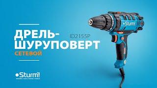 """Шуруповерт сетевой Sturm """"профи"""" 550 Вт  ID2155P от компании Polmart - видео 1"""