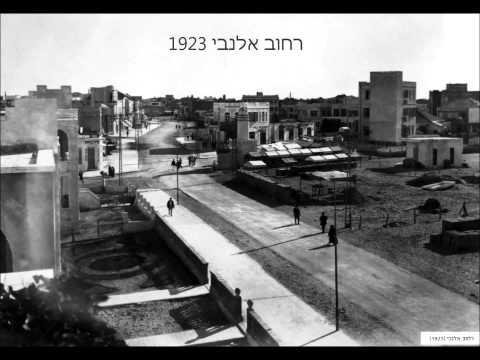 טיול נוסטלגי בארץ ישראל שנת 1921