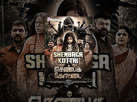 Shenbaga Kottai