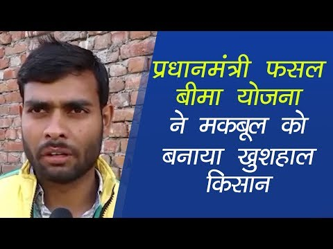 Maqbool, farmer of Moradabad (U.P.), praises Pradhan Mantri Fasal Bima Yojana