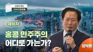 제10차 인문관통: 홍콩민주주의 어디로 가는가 (요약본)
