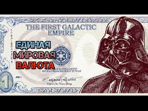 Сенсация! Единая мировая валюта уже давно существует. Цифровой доллар тайно выпустили 5 лет назад.