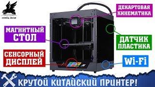 📦Полный обзор 3D принтера FlyingBear GHOST 3.0