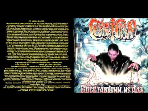 Сектор Газа - Восставший из Ада (2000) (Альбом)
