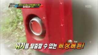 [HIT] 위기탈출 넘버원-CCTV 밑 위기탈출을 위한 '비상버튼 사용법'.20141020