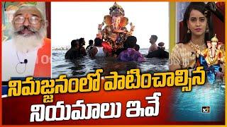 నిమజ్జనంలో పాటించాల్సిన నియమాలు ఇవే | Annadanam Chidambara Sastry About Ganesh Immersion