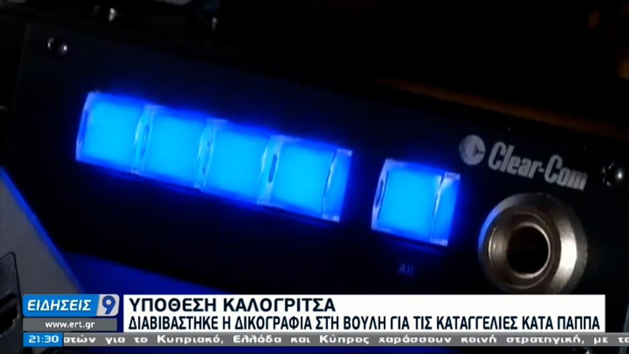 Υπόθεση Καλογρίτσα: Στη Βουλή η δικογραφία για τις καταγγελίες κατά Παππά | 03/02/2021 | ΕΡΤ
