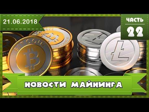 Свободный биткоин отзывы